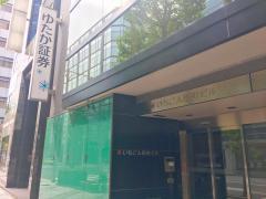 豊証券株式会社 東京支店