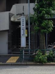「代田中筋」バス停留所