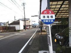 「清滝橋」バス停留所