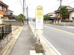 「変電所前(中郡大磯町)」バス停留所