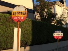 「皇徳寺中学校前」バス停留所
