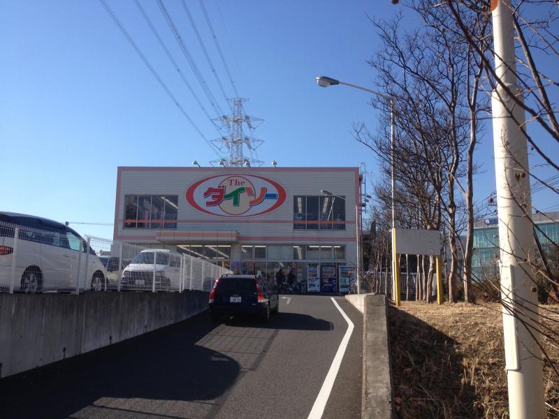 ザ・ダイソー 川崎麻生店