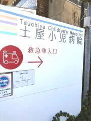 土屋小児病院