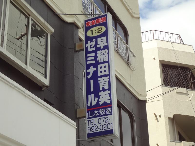 早稲田育英ゼミナール 山本教室_看板