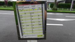 「立和口」バス停留所