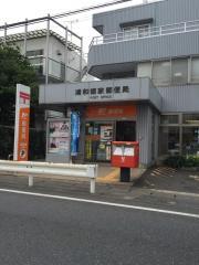 浦和領家郵便局