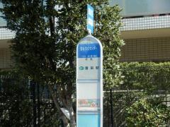 「雪谷文化センター」バス停留所