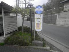 「押田」バス停留所