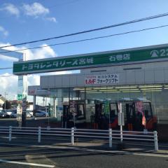 トヨタレンタリース宮城石巻店