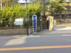 「関西医大前」バス停留所