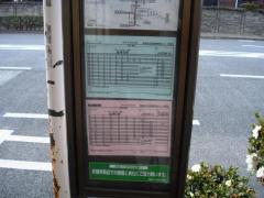 「西坂部」バス停留所