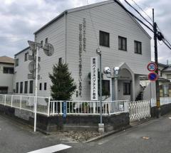 静岡バイブルバプテスト教会