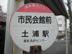 「市民会館前」バス停留所