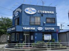 東保動物病院田村病院