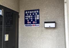西澤歯科医院_施設外観
