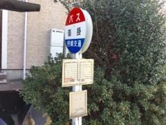 「沓掛」バス停留所