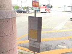 「流杉病院」バス停留所