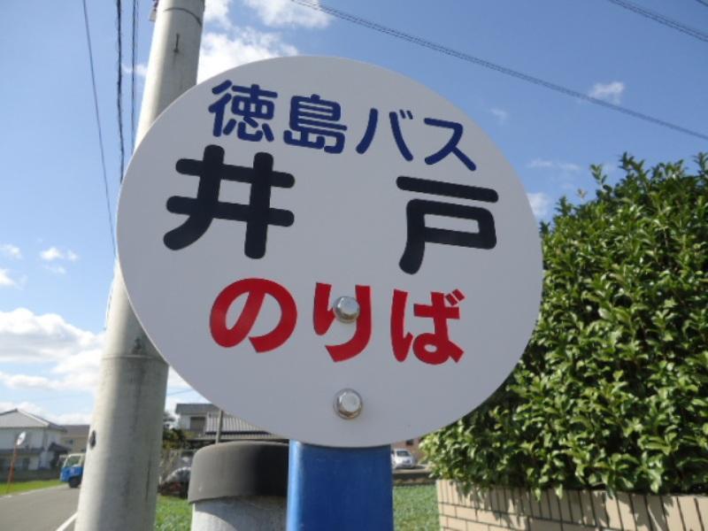 井戸_看板