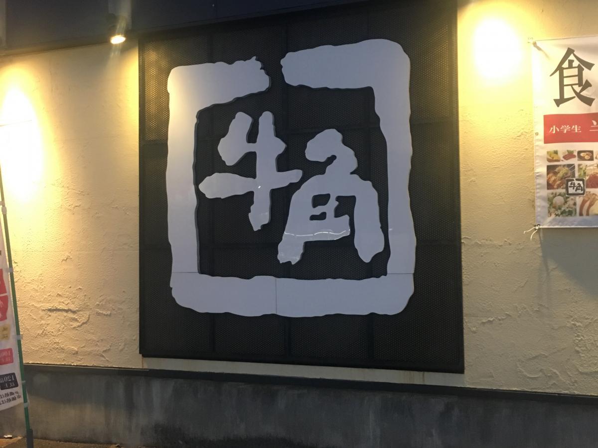牛角 入間武蔵藤沢店_施設外観