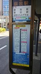「蘇我駅東口」バス停留所