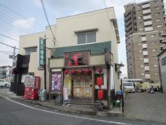やきとり大吉 中山寺店