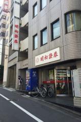 明和證券株式会社 大塚支店