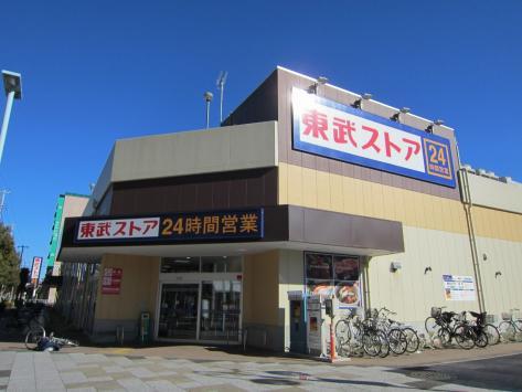 東武ストア馬橋店