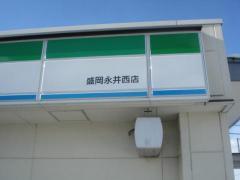 ファミリーマート 盛岡永井西店_看板