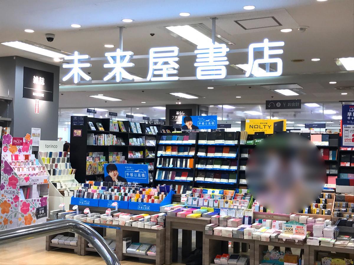 未来屋書店 新茨木店_施設外観