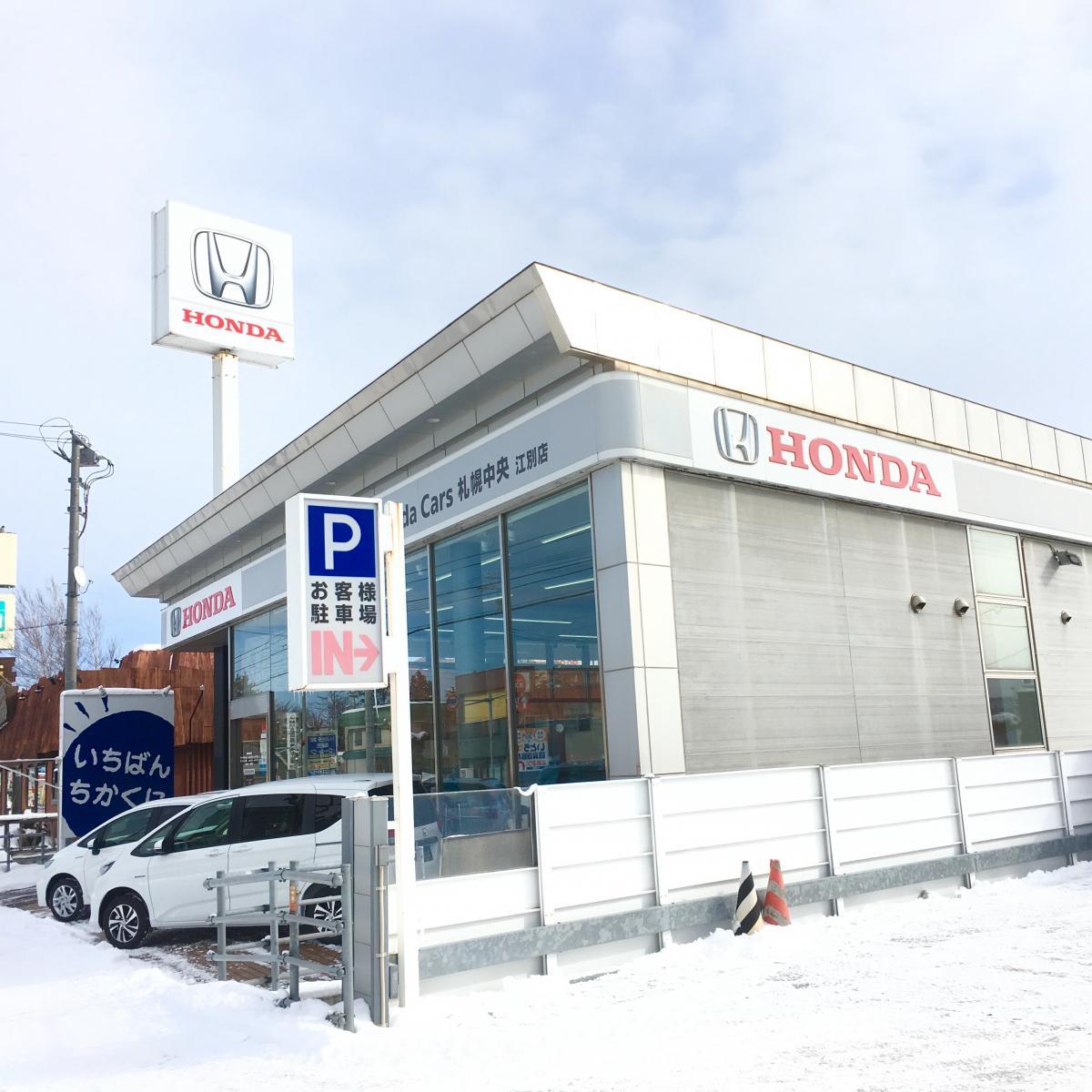 Honda Cars札幌中央江別店_施設外観