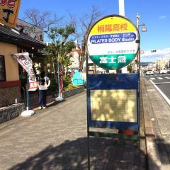 「桐陽高校前」バス停留所