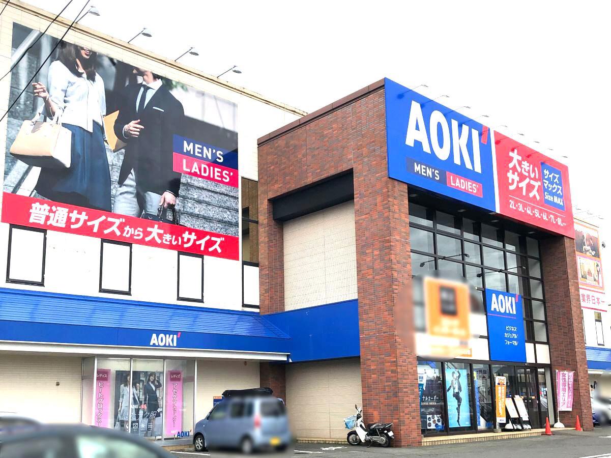 AOKI 盛岡バイパス店_施設外観