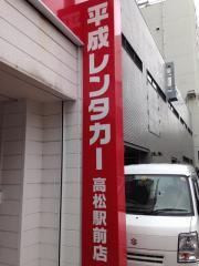 平成レンタカー高松駅前店