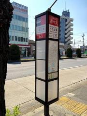 「六反公園」バス停留所