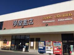 夢屋書店長久手店