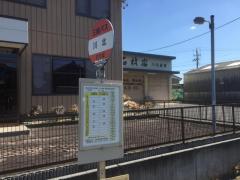 「川北」バス停留所