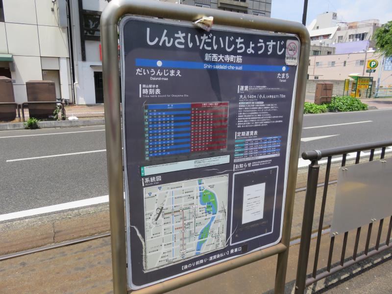 岡山電気軌道清輝橋線新西大寺町...