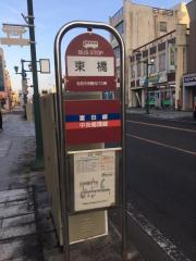 「東橋」バス停留所