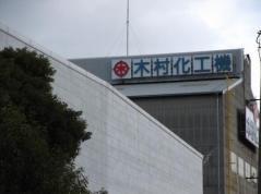 木村化工機株式会社