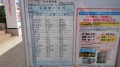 「富士見小学校前」バス停留所