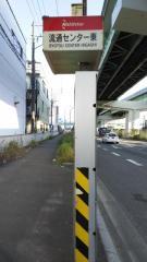 「流通センター東」バス停留所