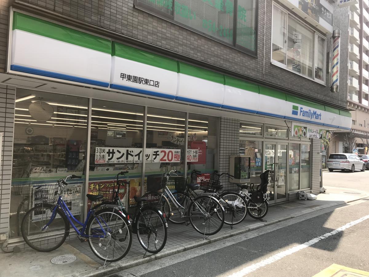 ファミリーマート 甲東園駅東口店_施設外観