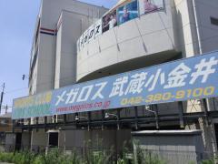 メガロス 武蔵小金井店