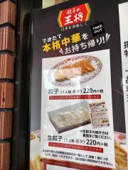 餃子の王将 河内山本駅前店_施設外観