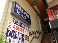 臨海セミナー糀谷校_施設外観