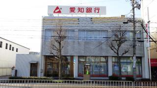愛知銀行中根支店