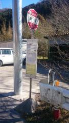 「則定」バス停留所