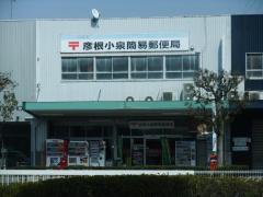 彦根小泉簡易郵便局