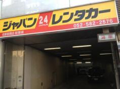 ジャパンレンタカー名古屋駅前南店