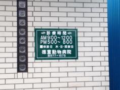 徳重動物病院
